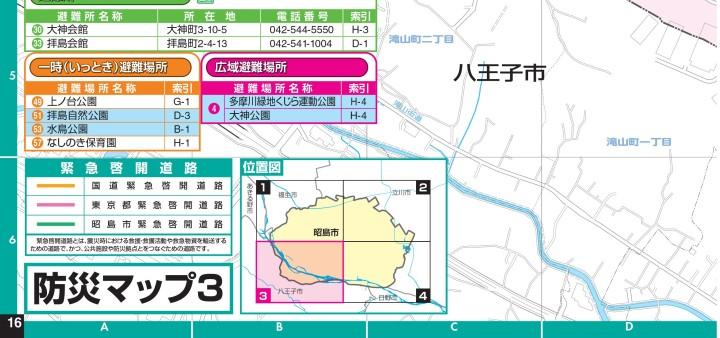 昭島 市 ハザード マップ
