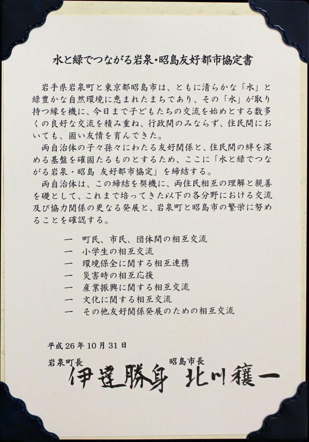岩手県岩泉町と友好都市協定を締結しました