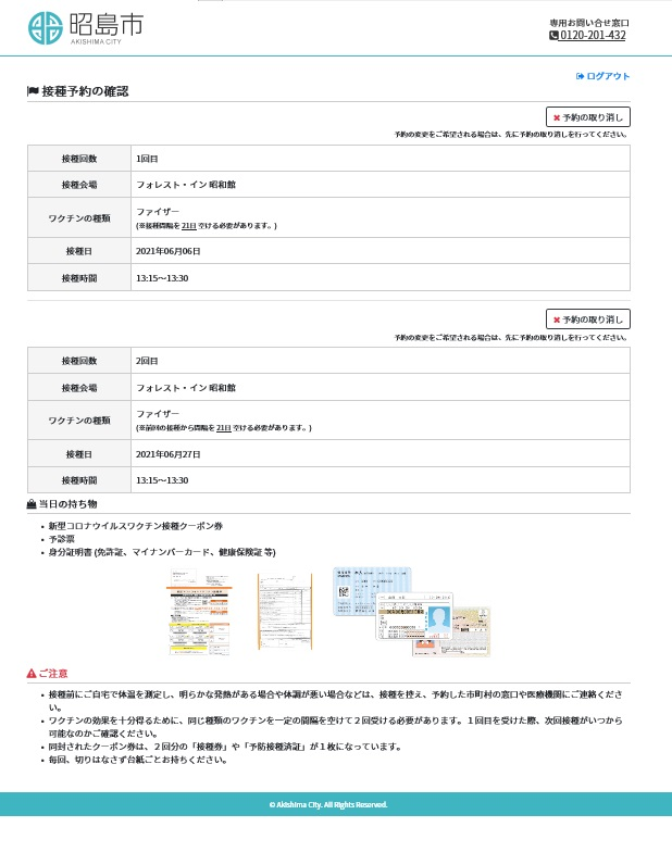 昭島市新型コロナワクチン接種WEB予約完了画面