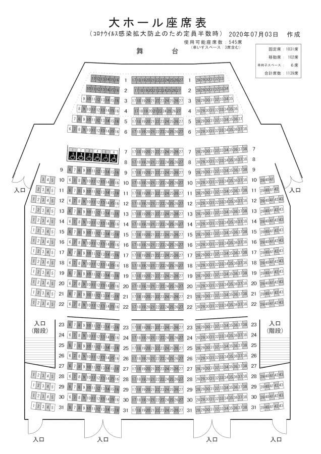 有楽町 よみうり ホール 座席 表